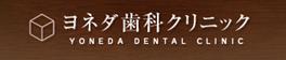 ヨネダ歯科クリニック